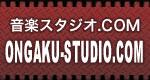 音楽スタジオ.COM